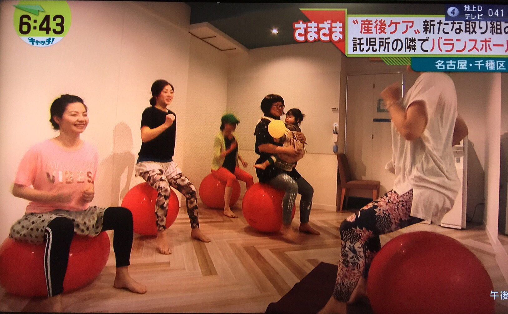 キャッチ 中京 テレビ