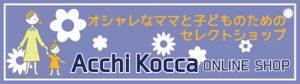 https://acchi-kocca.stores.jp/