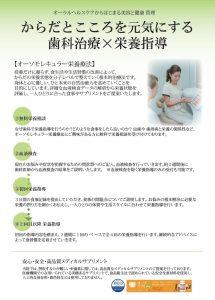 栄養指導チラシ表