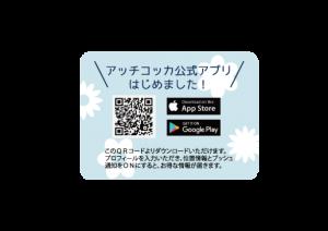 アプリ宣伝用(web)