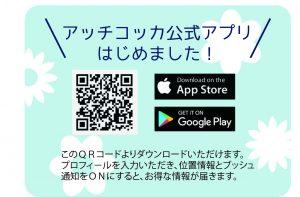 アプリ宣伝用jpg