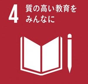SDGs_logos