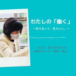 葉っぱのおうち恵子先生