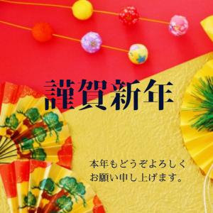 新年ブログ